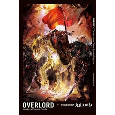 OVERLORD(9)破軍的魔法吟唱者