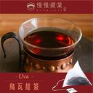 慢慢藏葉-烏瓦紅茶【立體茶包20入/袋】...