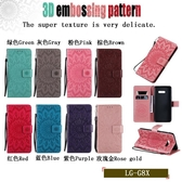 適用于LG G8X ThinQ壓紋太陽花皮套手機殼G8X ThinQ插卡防摔軟殼