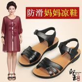 媽媽鞋涼鞋平底中老年人奶奶鞋老太太中年舒適平跟防滑軟底女鞋【印象閣樓】