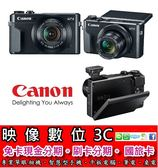 《映像數位》CANON PowerShot G7X II DIGIC7 1吋大感光元件。WiFi、NFC。類單眼相機【現貨】E