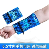 跑步手機臂包腕袋迷你運動男健身手機套通用透氣手袖臂套手腕包女【618特惠】