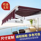 遮陽棚伸縮式雨棚戶外帳篷折疊雨蓬陽台雨篷手搖車棚鋁合金遮雨棚 MKS卡洛琳