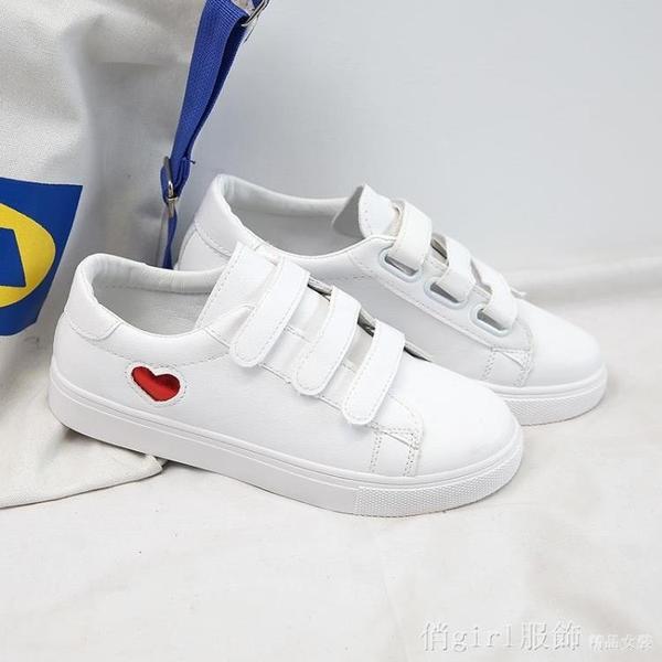 平底鞋 魔術貼小白鞋女鞋2020年春季新款春秋百搭學生平底網紅洋氣板鞋子 開春特惠