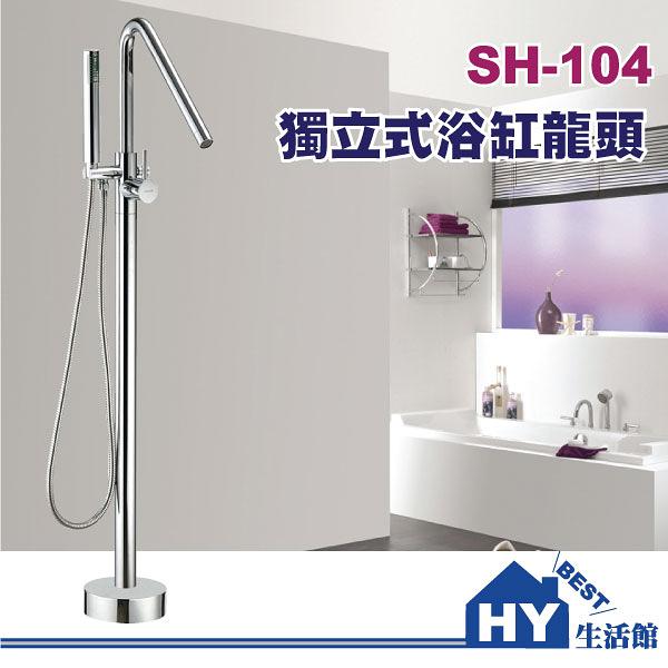 獨立式浴缸系列 SH-104 獨立式浴缸龍頭 沐浴龍頭 浴缸龍頭柱《HY生活館》水電材料專賣店