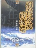 【書寶二手書T1/文學_FUY】海在沙漠的彼端_裴在美