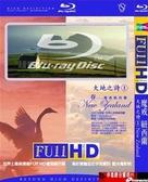 【停看聽音響唱片】【BD】大地之詩 春: 魔界紐西蘭