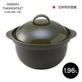 【南紡購物中心】日本MIYAWO THERMATEC 直火炊飯陶土鍋 1.96L-綠蓋