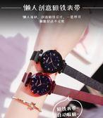 LANDU蘭度2號星空手表女士時尚潮流防水同款抖音網紅2018新款簡約