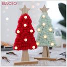 《不囉唆》聖誕 羊毛氈發光樹 (可挑色/款) 聖誕樹 聖誕裝飾 擺件 佈置 禮物【A432549】