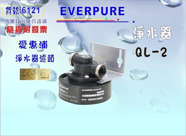 愛惠浦QL2濾頭Everpure淨水器.濾水器.過濾器另售S104、H104、BH2、4DC、H100、MC2.貨號:6121【巡航淨水】