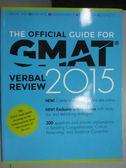 【書寶二手書T2/語言學習_ZCR】The Official GMAT Verbal Review 2015 _Grad