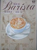 【書寶二手書T7/漫畫書_NIR】咖啡師Barista(01)_室永供未, 花形怜,  羅賓