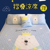 【葉子小舖】(1.5m雙人床)摺疊涼席/附枕套/夏天榻榻米/薄床墊/冰絲舒適材質/床墊寢具