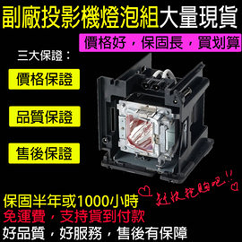 【Eyou】5J.JDP05.001 BENQ For OEM副廠投影機燈泡組 SX920、SW921、SU922