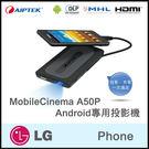 ▼天瀚 Aiptek MobileCinema A50P 微型投影機/LG Optimus 4X/GJ E975W/G E975/Optimus Vu P895