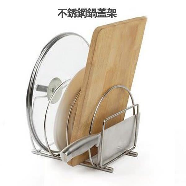 多功能不銹鋼鍋蓋架加粗刀架砧板架菜板架座式廚房置物架支架