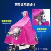 騎安雨衣自行車加厚牛津布透明大帽檐電瓶車男女單人騎行雨衣雨披 千千女鞋