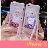 【萌萌噠】iPhone X/XS (5.8吋)  新款 創意流沙香水瓶保護殼 水鑽閃粉亮片 矽膠軟殼 手機殼 附掛繩