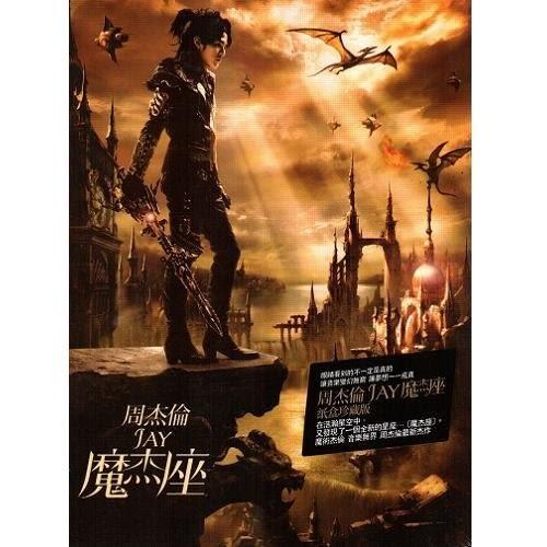 周杰倫 魔杰座 CD附DVD 紙盒珍藏版(購潮8)