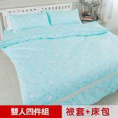 【米夢家居】100%精梳純棉床包+雙人兩用被四件組-北極熊藍綠(雙人)