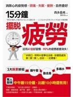 二手書《15分鐘,擺脫疲勞:消除心的疲勞感,頭痛、失眠、變胖,自然會好》 R2Y 9866228681