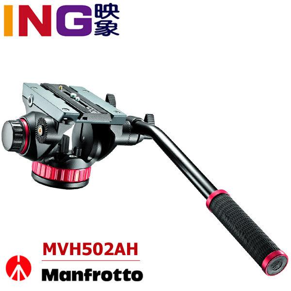 Manfrotto 曼富圖 MVH502AH 油壓雲台 正成公司貨 液壓攝錄兩用雲臺 飛羽