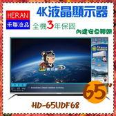 【禾聯液晶】65吋 HER TV 4K液晶顯示器+視訊盒 內附安卓聯網《HD-65UDF68》全機三年保固