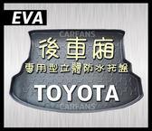 【愛車族購物網】EVA-3D後車廂立體防水托盤-TOYOTA豐田(專用型)