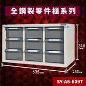 【超耐撞】大富 SY-A6-609T 全鋼製零件櫃 工具櫃 零件櫃 置物櫃 收納櫃 抽屜 辦公用具 台灣製造