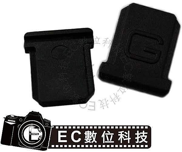 【EC數位】Canon G 系列 G9 G10 G11 G12 SX50 SX40 SX30 SX20 專用 熱靴蓋 防塵蓋 可正常擊發機身內閃