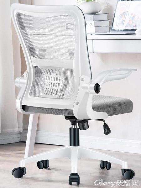 電腦椅家用辦公椅舒適久坐職員會議座椅靠背學生升降轉椅弓形椅子LX 新品【99免運】