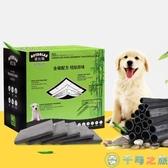狗用品竹炭尿墊寵物尿墊除臭泰迪尿不濕貓【千尋之旅】