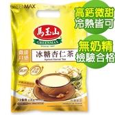 【馬玉山】冰糖杏仁茶(12入) ~ 任選3包 現折90元~新品上市