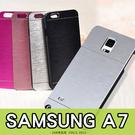 E68精品館 SAMSUNG 三星 A7 金屬 拉絲 硬殼 背蓋 保護殼 手機殼 A700 PC 手機套 保護套