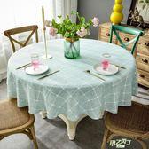 桌布 大圓桌桌布布藝棉麻小清新家用歐式田園餐廳圓形餐桌布茶幾臺布