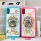 角落生物摩天輪手機殼 iPhone XR (6.1吋) 指環支架【正版】角落小夥伴
