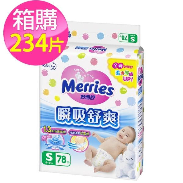 妙而舒 瞬吸舒爽紙尿褲 S78片x3包/箱購-箱購