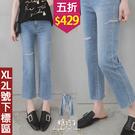 【五折價$429】糖罐子刷破造型抽鬚褲管...