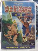 挖寶二手片-B02-006-正版DVD*動畫【迪士尼英雄榜 第一集】-電視版精彩動畫,首度發行