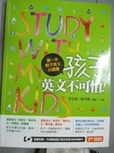 ~書寶 書T1 /親子_WGF ~第一本親子英文共讀書:孩子,英文不可怕_ 李存忠,周昱葳