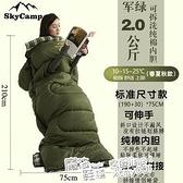 睡袋大人成人冬季加厚戶外露營旅行防寒保暖便攜式室內單人純棉 ATF 夏季新品