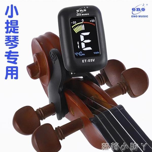 小提琴調音器專用校音器專業電子調音器大提琴定音器伊諾正品 蘿莉新品