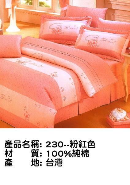230-粉紅色◎ 薄床包+薄枕套◎ 100%台灣製造&精梳棉 @雙人-5X6.2尺@