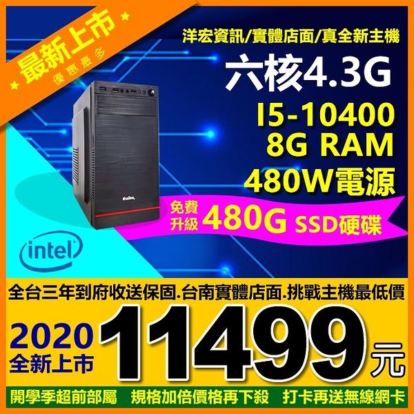 【11499元】全新高階第十代Intel I5-10400六核4.3G/480G SSD/8G/480W主機台南洋宏資訊