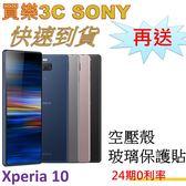 SONY Xperia 10 手機 4G/64G,送 空壓殼+玻璃保護貼,24期0利率