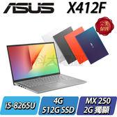 【ASUS華碩】【零利率】Vivobook 14 X412FL-0031G8265U 星空灰  ◢14吋窄邊框輕薄型筆電 ◣