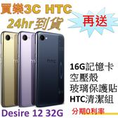 HTC Desire 12 手機 32G,送 16G記憶卡+空壓殼+玻璃保護貼+HTC清潔組,分期0利率,聯強代理