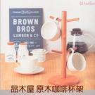 免運 【珍昕】 品木屋 原木咖啡杯架(31.5x13.5cm)/杯架