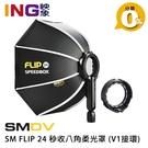 【24期0利率】SMDV 快收無影罩 SM FLIP 24 秒收八角柔光罩 V1接環 快收柔光罩 speedbox